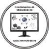 Инновационное образование - www.innovatedu.ru