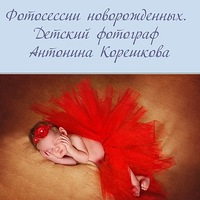 Логотип Фотосессии новорожденных. Антонина Корешкова
