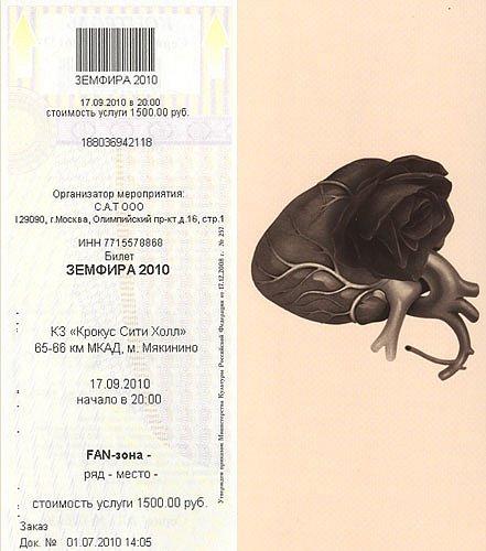 билет на концерт земфира термобелье