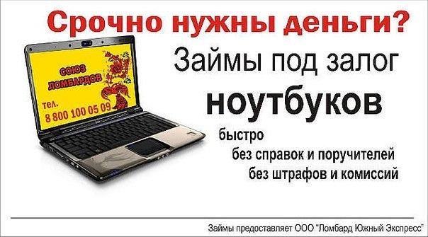 srochnodengi.ru - Срочно нужны деньги?
