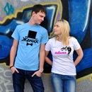 У нас вы можете купить футболки с надписями для влюбленных пар а также .