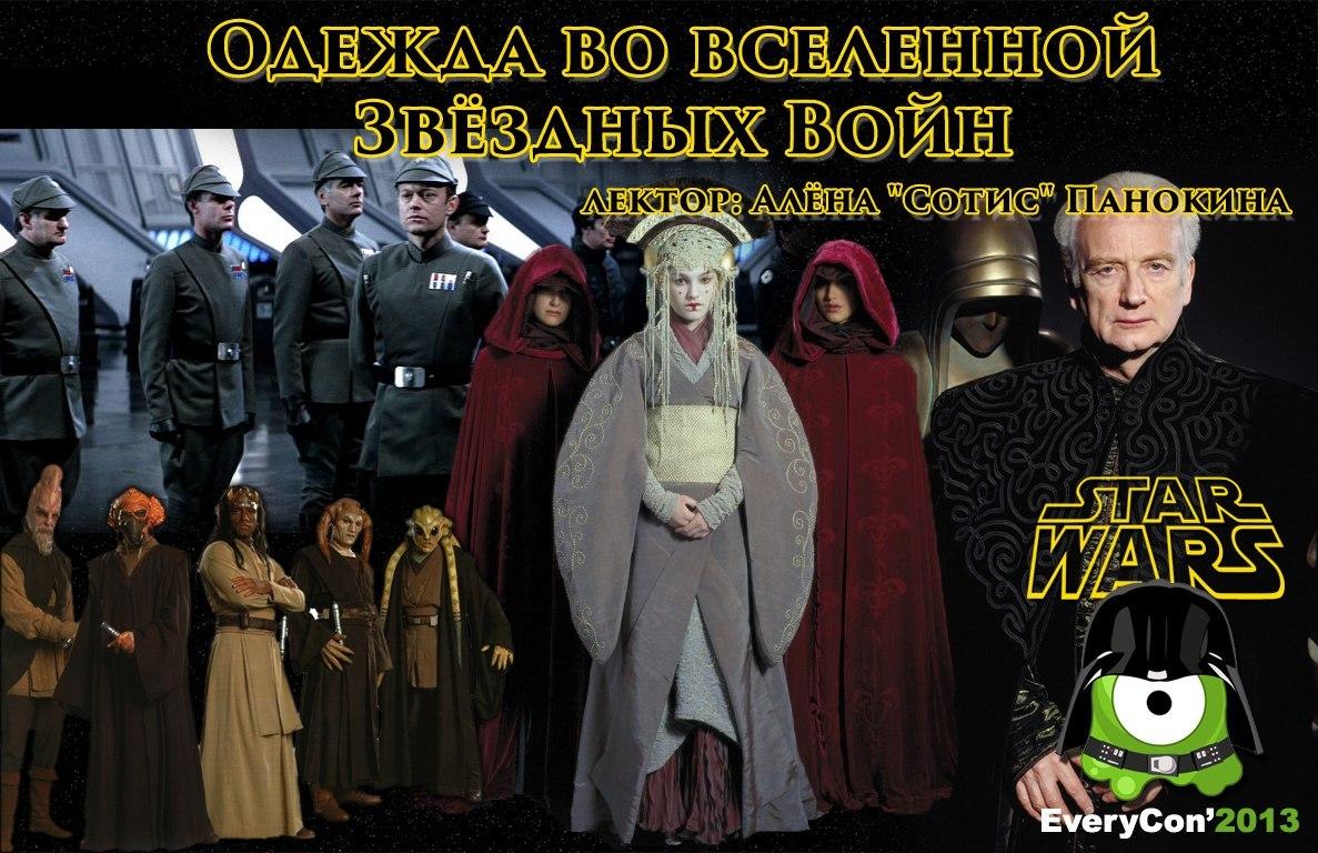 Новости Звездных Войн (Star Wars news): Одежда в Звездных Войнах