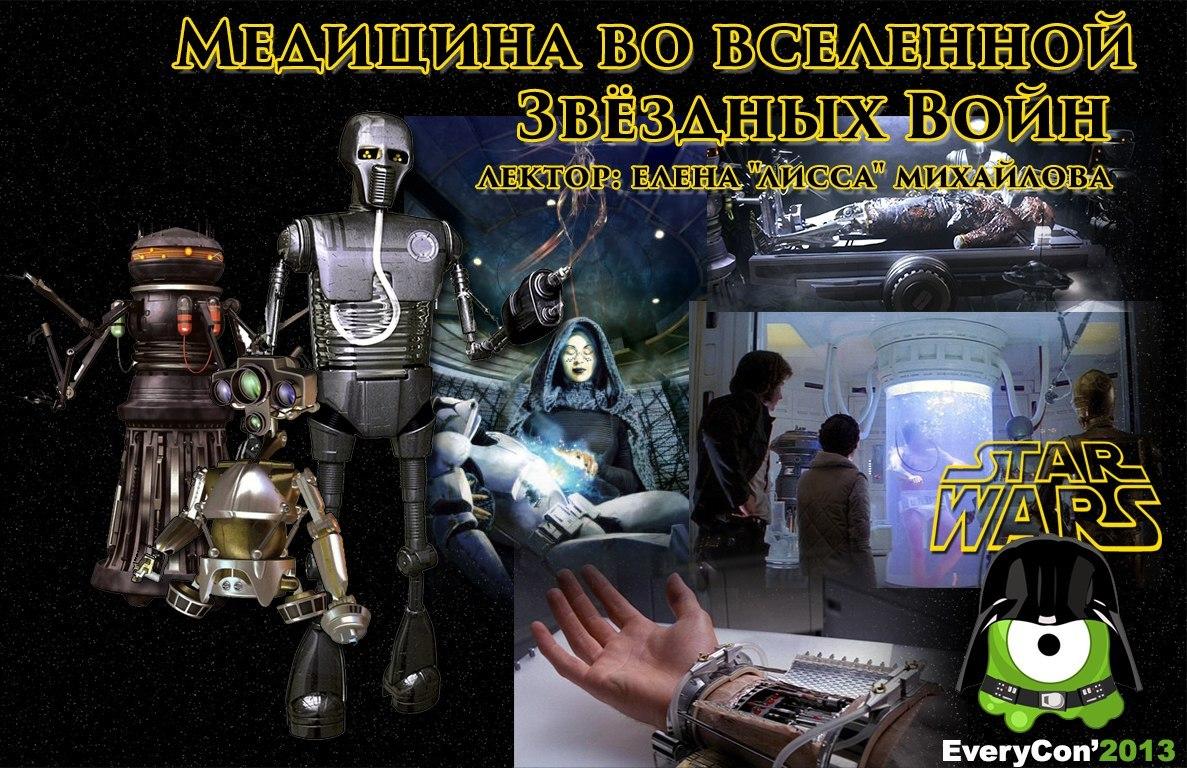 Новости Звездных Войн (Star Wars news): Медицина в Далекой-Далекой Галактике