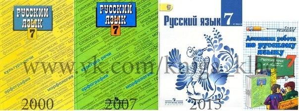 Скачать книгу по русскому языку 7 класс