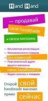 HandHand.ru - покупка и продажа вещей handmade.