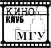 Киноклуб МГУ