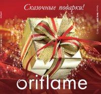 ...косметику и парфюмерию компании Орифлейм (Oriflame).