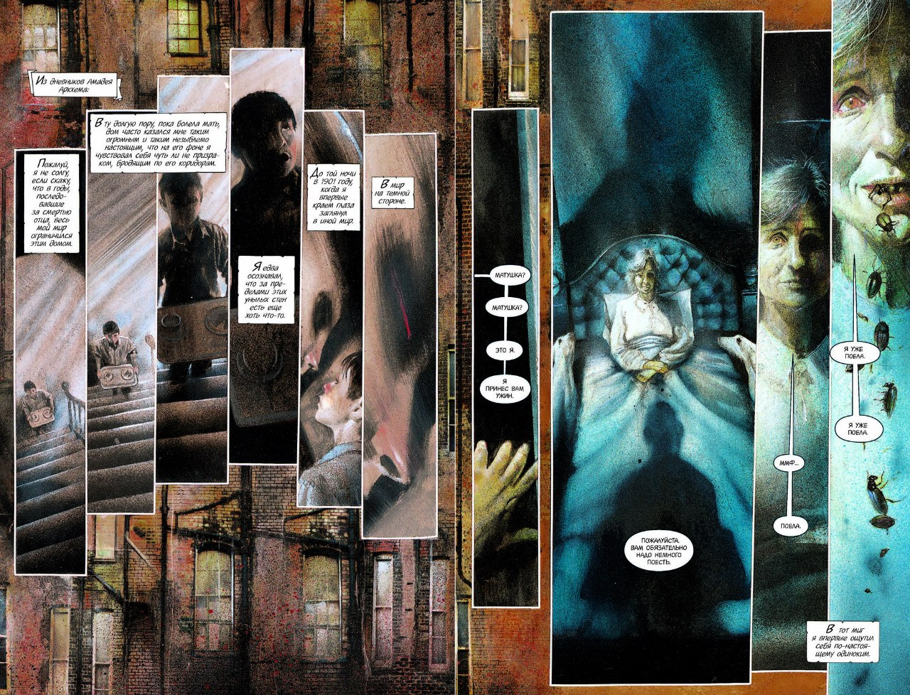 """Превью: Batman: Arkham Asylum от """"Comix-Art"""" + пара эксклюзивных страниц!"""