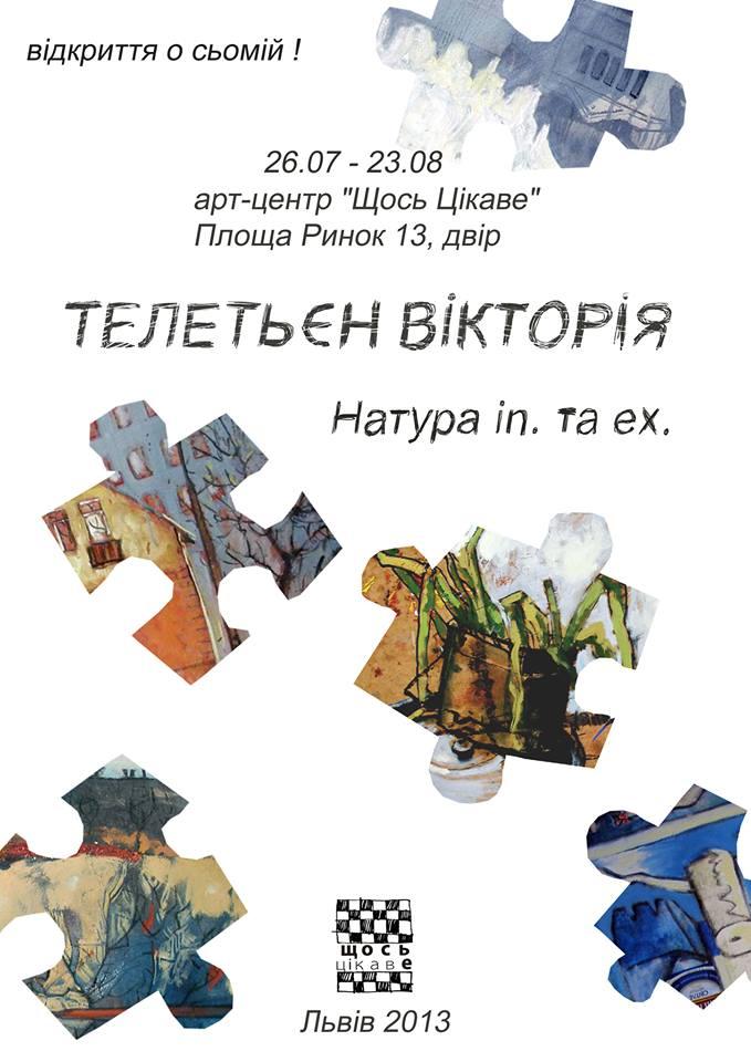Виставка Вікторії Телетьєн – «Натура in. та ex.» в арт-центрі «Щось Цікаве»
