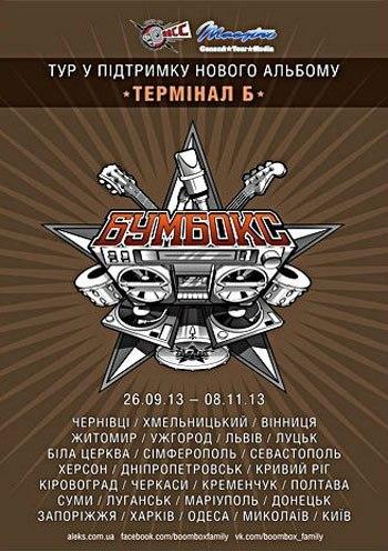 БУМБОКС 2013. Всеукраїнський тур «Термінал Б» у Вінниці