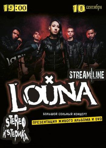 Louna в Луганську 2013