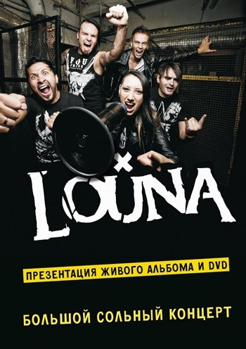 Louna в Києві 2013