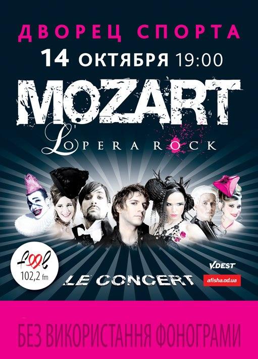 Моцарт рок опера концерт в одесі