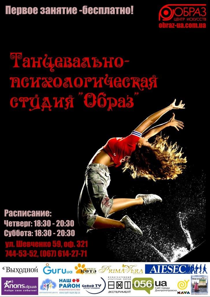 Танцевально-психологическая студия ЦИ «ОБРАЗ»