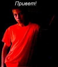 Алексей Фалилеев, 9 августа 1996, Челябинск, id90507525