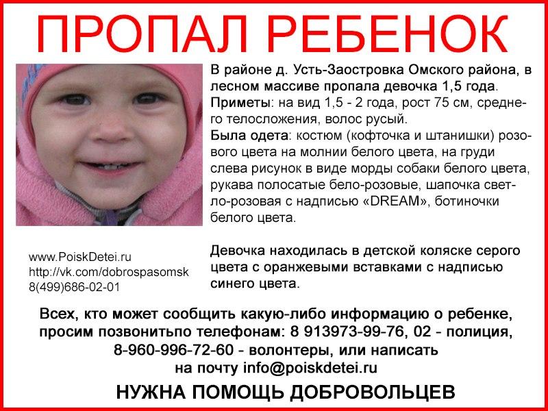 полиция города омска телефон