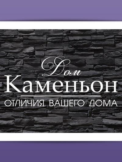 Дом Каменьон, Волгоград, id215664406
