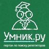Умник.ру - все репетиторы Москвы