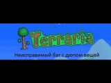 Terraria Неисправимый баг с дюпом!!!