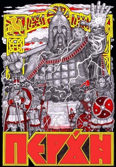 Афиша Новосибирск День Перуна