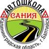"""Автошкола """"САНИЯ"""""""