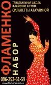 Танцевальная школа  Фламенко и Степа Сильветты Атаулиной!
