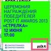ЦЕРЕМОНИЯ НАГРАЖДЕНИЯ Post it Awards 2013