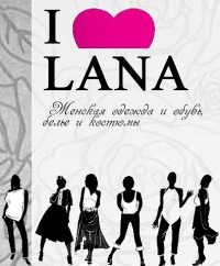 ♥♥ L♥A♥N♥A♥♥ Женская одежда и обувь, шубы, белье