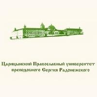 Царицынский православный университет