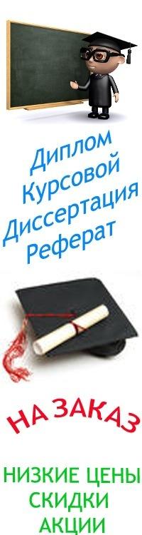 Заказать выполнение диплома диссертация под ключ купить готовый  Заказать выполнение диплома диссертация под ключ купить готовый диплом заказать выполнение диплома