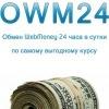 Обмен WebMoney 24 часа в сутки