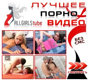 Порно видео бесплатно и смс