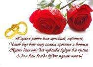 Поздравляю вас с замечательным днём вашей свадьбы! У вас сегодня день особый — Так будьте счастливы, друзья! Пусть будет светлою дорога, Пусть будет дружною семья. Храните чувство, верность, ласку, Не забывайте первых встреч, И кольца те, что вы надели, Сумейте до конца сберечь! Пусть кажды