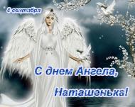 с днем ангела,Наташа