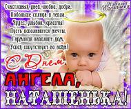 именины. день ангела, Наталья