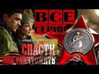 Спасти или уничтожить (10.05.2013) 3-часовые военные приключения сериал