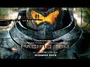 Тихоокеанский Рубеж Полный Саундтрек / Pacific Rim Full Original Soundtrack HD 2013