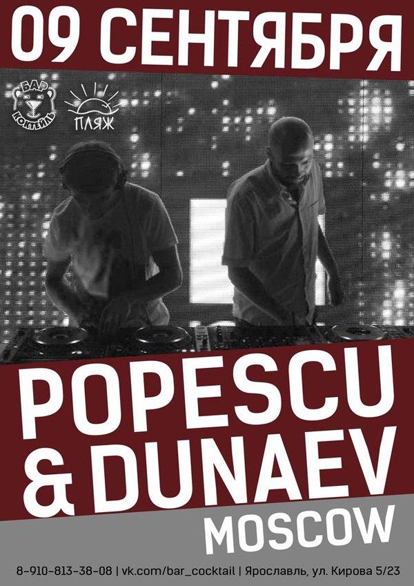 9 сентября, ПЛЯЖ: Popescu, Dunaev
