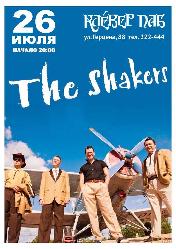 "26.07 The Shakers в ""Клевер Пабе"""
