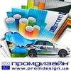Компания Промдизайн (материалы для рекламы)