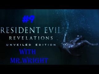 Resident Evil: Revelations #9 - Нет выхода (HD 720P)