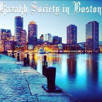 Kazakh-Society In-Boston, 1 июня , Москва, id223465419