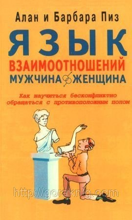 книга Алан и Барбара Пиз - Язык взаимоотношений