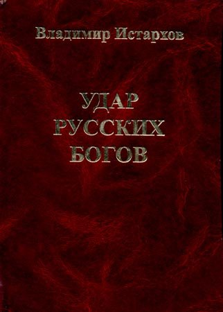 книга Владимир Истархов - Удар Русских богов