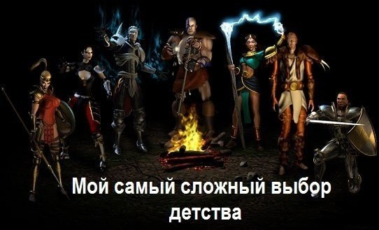 Diablo 2 Underworld online | VK