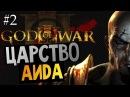 God of War 3   Ep.2   Царство Аида