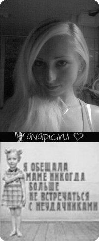 Анна Небоженко, 29 декабря 1987, Харьков, id30791008