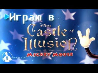 Играю в Castle of Illusion Starring Mickey Mouse