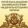Наукова бібліотека УАБС НБУ