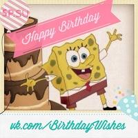 Поздравление с днем рождения от знаменитостей по